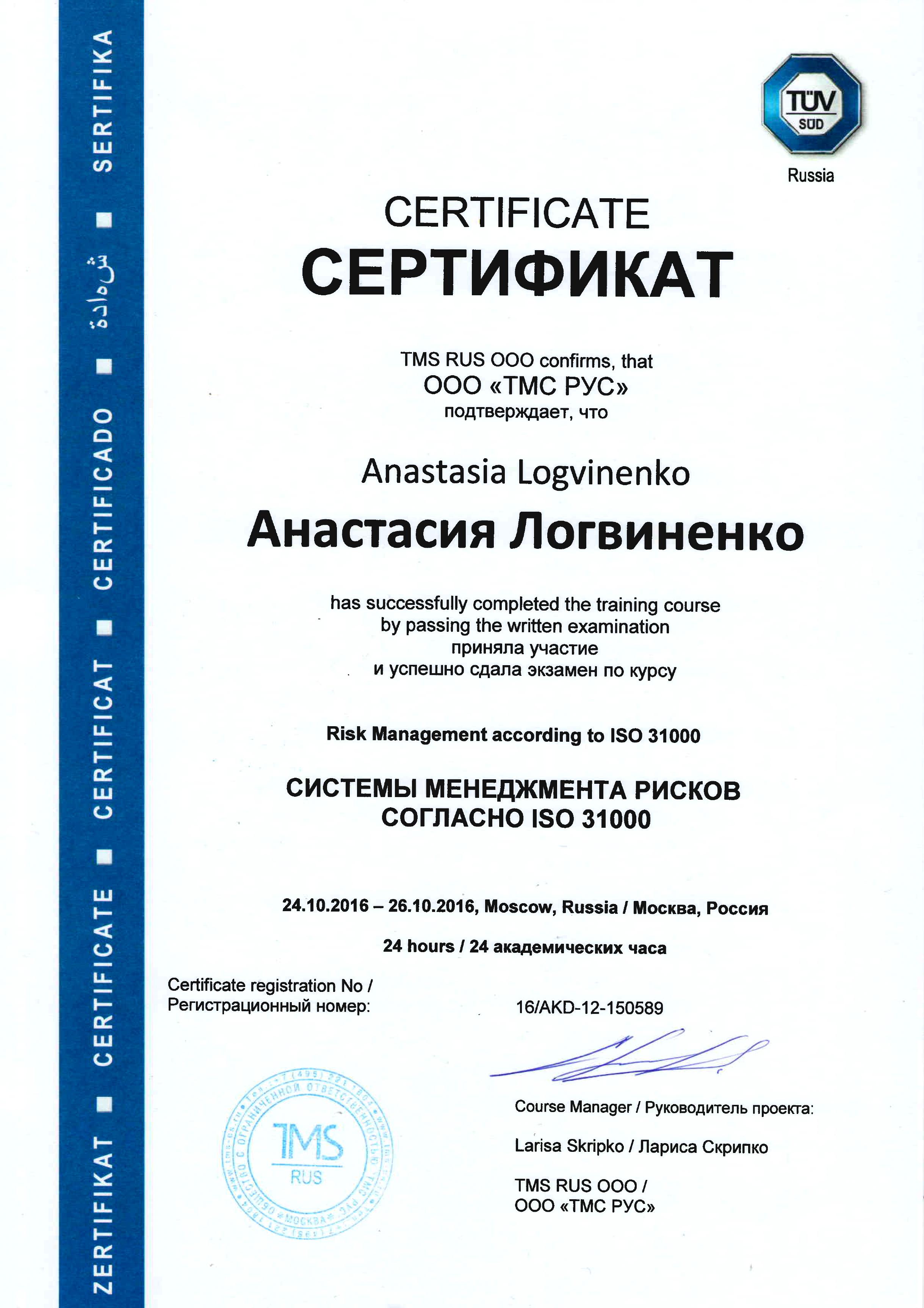 Исо обучение и сертификация аттестация рабочих мест и сертификация производства